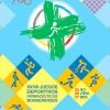 """XVIII Juegos Deportivos Farmacéuticos Bonaerenses – """"PINAMAR 2016"""" – 25, 26 y 27 de noviembre – ¡NO TE LOS PIERDAS!"""